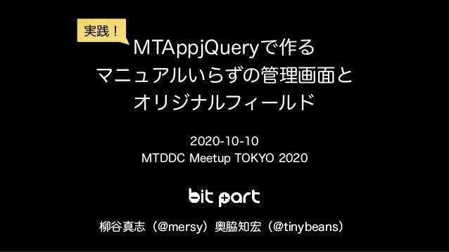 MTAppjQuery Web