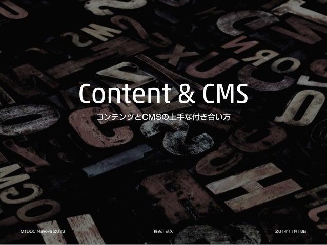 コンテンツとCMSの上手な付き合い方  MTDDC Nagoya 2013  長谷川恭久  2014年1月18日