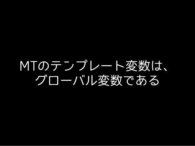 MTのテンプレート変数は、 グローバル変数である
