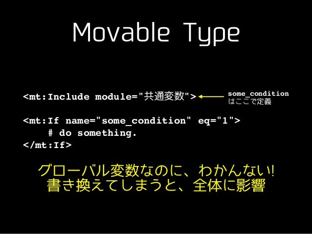 """Movable Type <mt:Include module=""""共通変数"""">! ! <mt:If name=""""some_condition"""" eq=""""1"""">! # do something.! </mt:If>! some_condition..."""