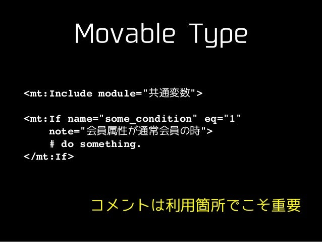 """Movable Type <mt:Include module=""""共通変数"""">! ! <mt:If name=""""some_condition"""" eq=""""1""""! note=""""会員属性が通常会員の時"""">! # do something.! </mt..."""