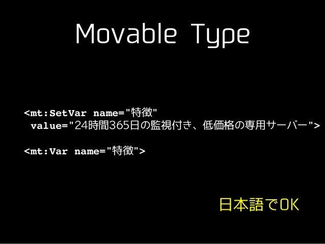 """Movable Type <mt:SetVar name=""""特徴"""" ! value=""""24時間365⽇の監視付き、低価格の専⽤サーバー"""">! ! <mt:Var name=""""特徴""""> ⽇本語でOK"""