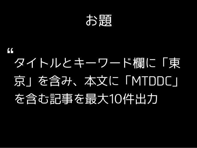 お題 タイトルとキーワード欄に「東 京」を含み、本⽂に「MTDDC」 を含む記事を最⼤10件出⼒