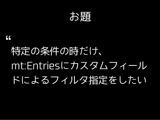 """<mt:Entries! <mt:If name=""""want_filter"""">field.foo=""""1""""</mt:If>>! ...! </mt:Entries> こう書ければいいんだけどね。"""