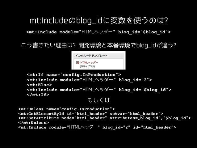 """コメントはどこに⼊れたらいい? (本⽇2度⽬)コメントは利⽤時点こそ重要 <mt:Include module=""""共通変数"""">! ! <mt:If name=""""some_condition"""" eq=""""1""""! note=""""会員属性が通常会員の時""""..."""
