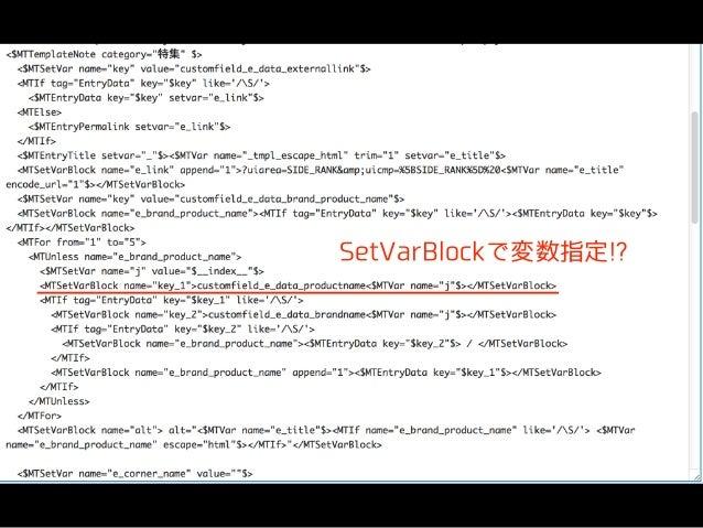 SetVarBlockで変数指定!?
