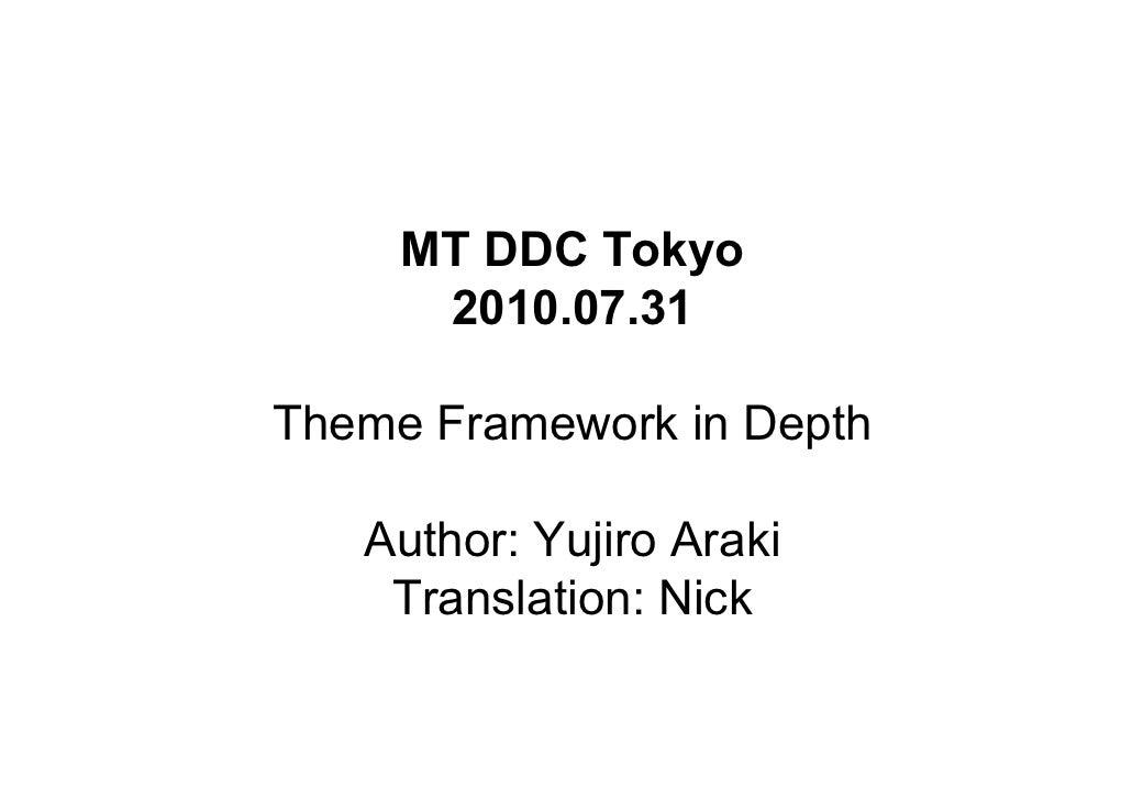 MT DDC Tokyo       2010.07.31  Theme Framework in Depth     Author: Yujiro Araki     Translation: Nick