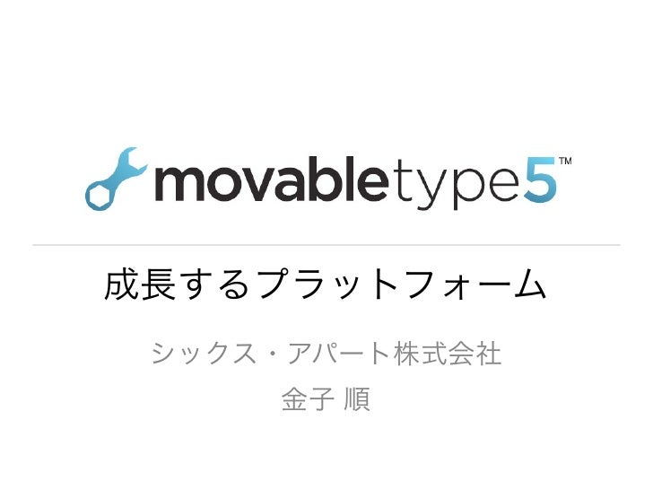 • Movable Type  •        CMS  • Movable Type  •