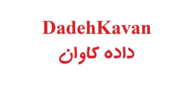 - بر اساس تکنولوژی های نوین شرکت اوراکل  1 DadehKavan.com محصولی جدید از شرکت داده کاوان