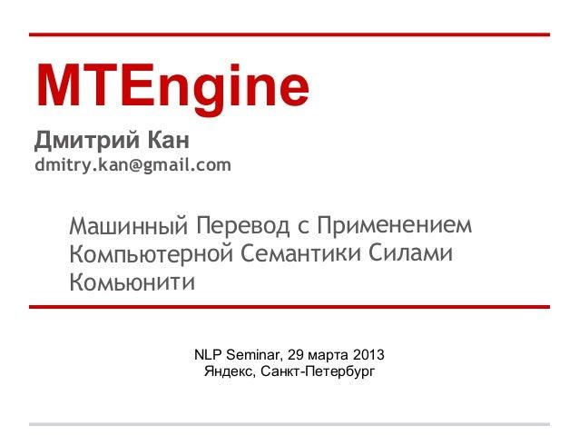 MTEngineДмитрий Канdmitry.kan@gmail.com   Машинный Перевод с Применением   Компьютерной Семантики Силами   Комьюнити      ...