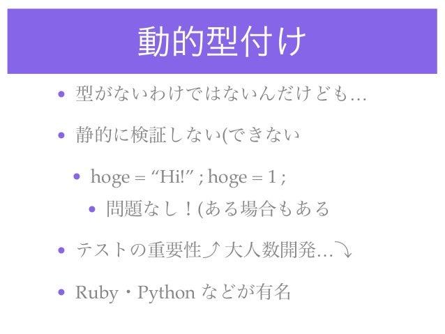 TypeScriptは明日から使うべき