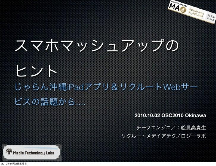 iPad               Web                   ....                          2010.10.02 OSC2010 Okinawa     2010   10   2