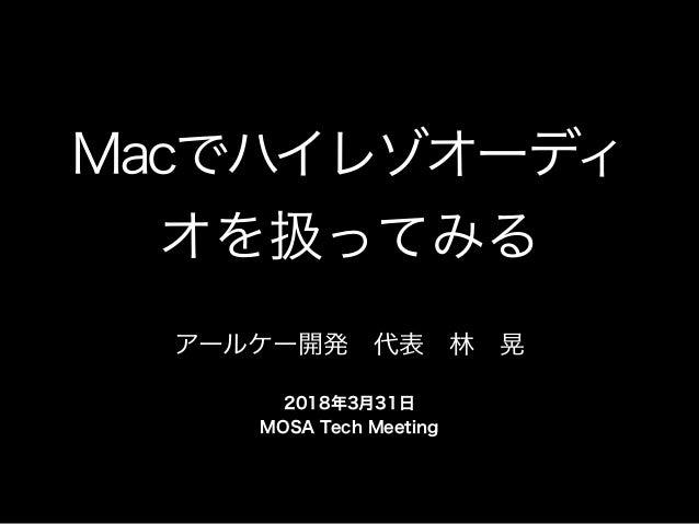 Macでハイレゾオーディオを扱ってみる