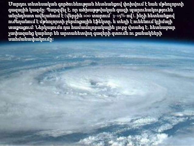 Մթնոլորտն աղտոտում են քիմիական նյութերը, զանազան ֆիզիկական ազդակներ ևմիկրոօրգանիզմները, երբ դրանց արտանետվող քանակները գեր...