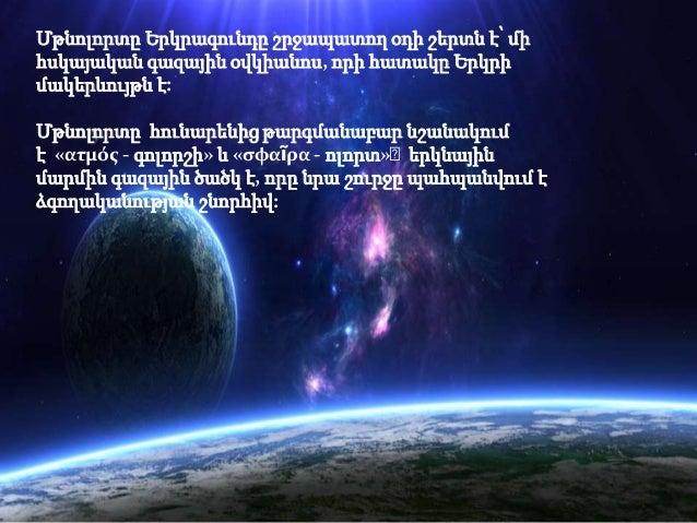 Երկիր մոլորակի մթնոլորտը ներառում է թթվածին, որն  օգտագործվում է կենդանի օրգանիզմների շնչառության համար, և  ածխածնի երկօքս...