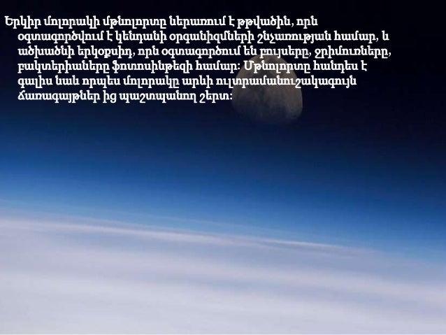 Երկրի մթնոլորտային օդի մոտավոր բաղադրությունը. ազոտ` 78,08%,թթվածին` 20,95%, արգոն` 0,93%, ածխածնի երկօքսիդ` 0,038%, ջրայի...