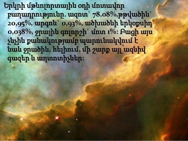 Ենթադրվում է, որ ժամանակակից մթնոլորտն ունի երկրորդային ծագում, այսինքն՝ այն առաջացել է Երկիր մոլորակի կազմավորումից հետո՝...