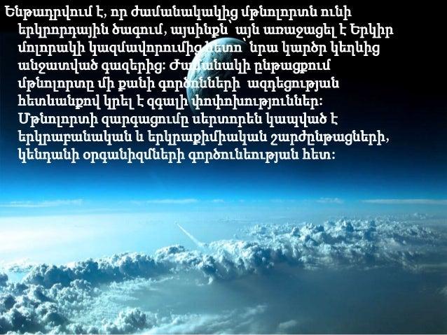 .Մարդկանց համար մեծ կարևորություն ունի հատկապես մթնոլորտի ստորին շերտը՝  ներքնոլորտը (տրոպոսֆերա), որի բարձրությունը Երկրի...