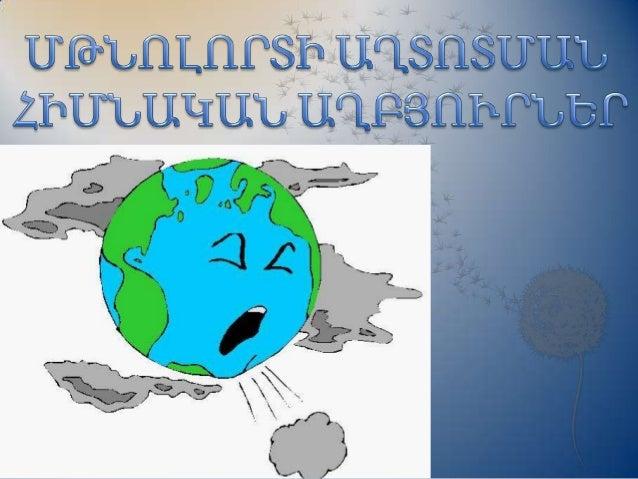 Մթնոլորտի աղտոտման հիմնական աղբյուրները             5%             Աղբի             արյում     14%     Արդյունաբ     երութ...