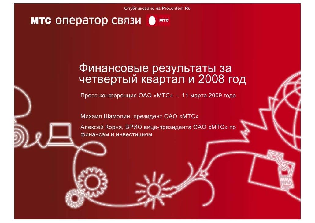 Опубликовано на Procontent.Ru     Финансовые результаты за четвертый квартал и 2008 год Пресс-конференция ОАО «МТС» - 11 м...