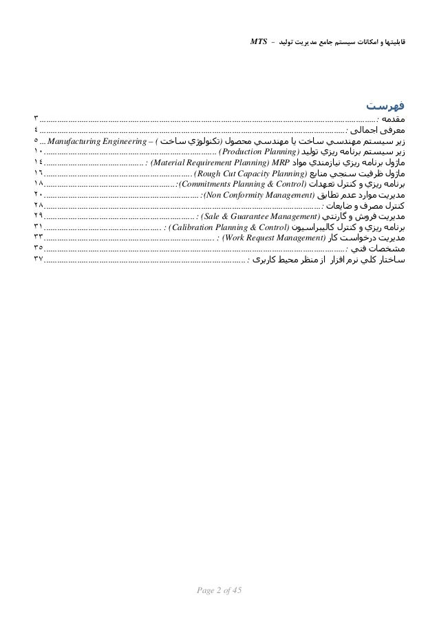 نرم افزار مدیریت جامع تولید  Slide 2