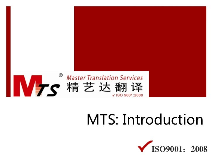 MTS: Introduction         ISO9001:2008
