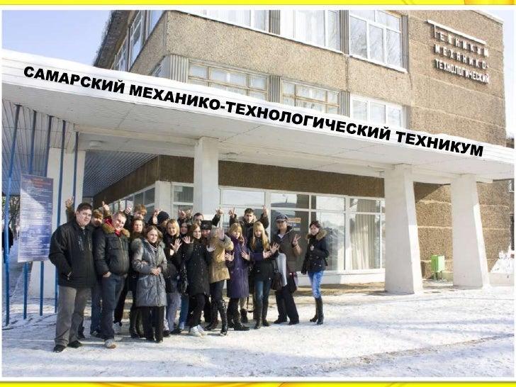 «Самарский механико-технологический техникум»        Выбирая специальность, человек          выбирает образ жизни.      Пр...