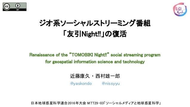 """ジオ系ソーシャルストリーミング番組 「友引Night!!」の復活 Renaissance of the """"TOMOBIKI Night!!"""" social streaming program for geospatial information..."""