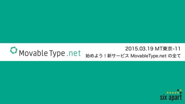2015.03.19 MT東京-11 始めよう!新サービス MovableType.net の全て