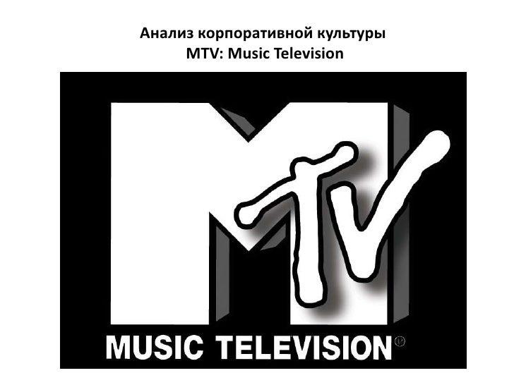 Анализ корпоративной культуры<br />MTV: Music Television<br />