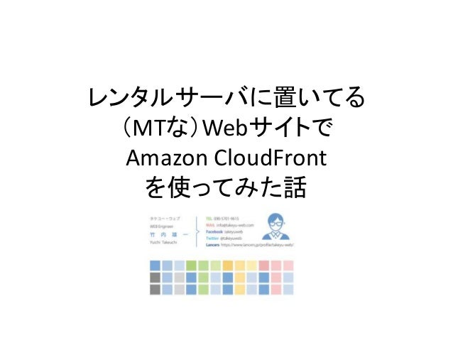 レンタルサーバに置いてる  (MTな)Webサイトで  Amazon CloudFront  を使ってみた話