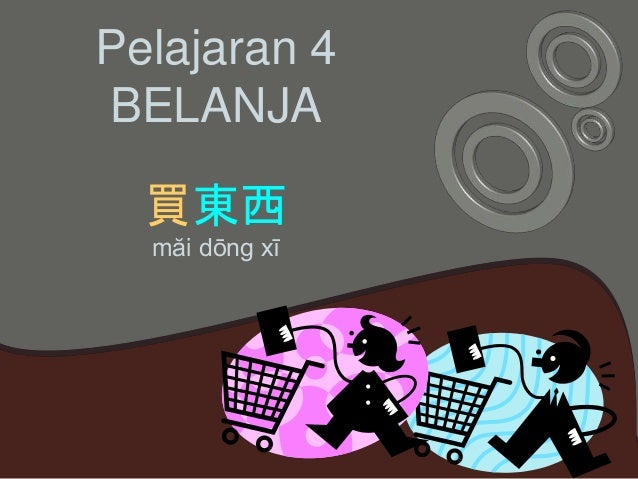 Pelajaran 4  BELANJA  買東西  măi dōng xī