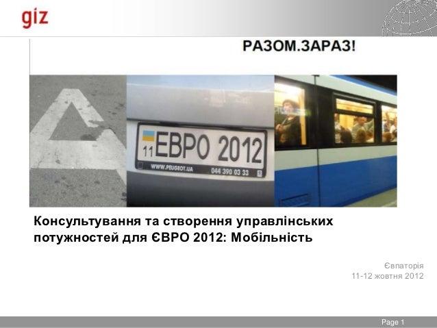 Консультування та створення управлінськихпотужностей для ЄВРО 2012: Мобільність                                           ...