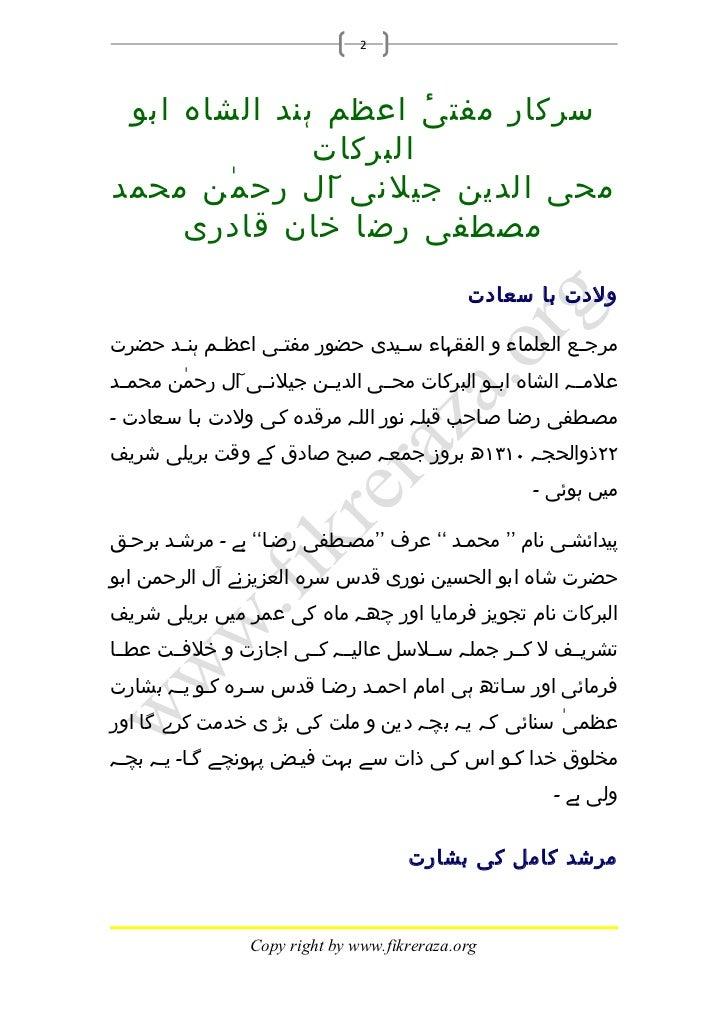 2 سرکار مفتیٔ اعظم ہند الشاہ ابو              البرکاتمحی الدین جیلنی ال رح م ٰن محمد               ٓ     مصطفی ...