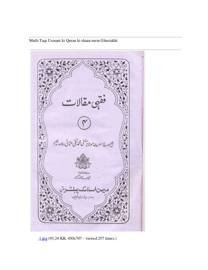 Top of Form<br />Mufti Taqi Usmani ki Quran ki shaan mein Ghustakhi 1.jpg (93.24 KB, 450x707 - viewed 257 times.)2.jpg (...