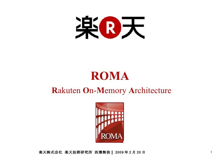 ROMA   R akuten  O n- M emory  A rchitecture 楽天株式会社 楽天技術研究所 西澤無我| 2009年2月20日
