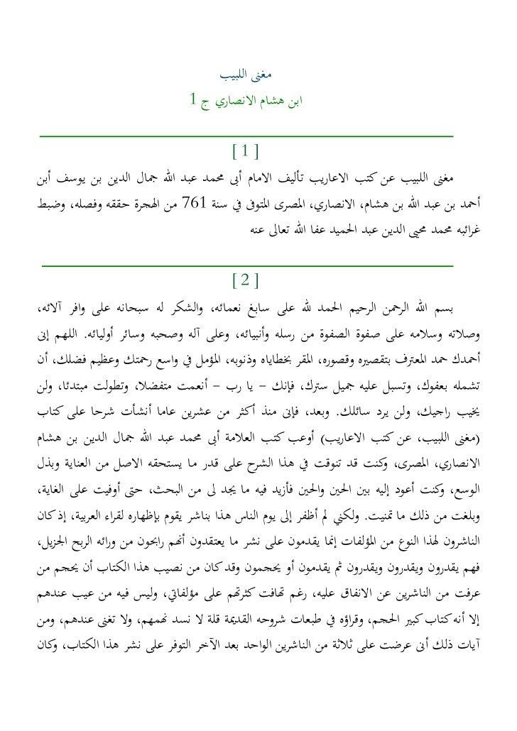مغىن اللبيب                                 ابن هشام االنصاري ج 1                                     [1]مغىن اللبي...