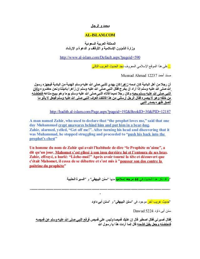 الرجال و محمد AL-ISLAM.COM السعودية العربية المملكة الشرشاد و الدعوة و الوقاف و اللسلمية الشؤون...