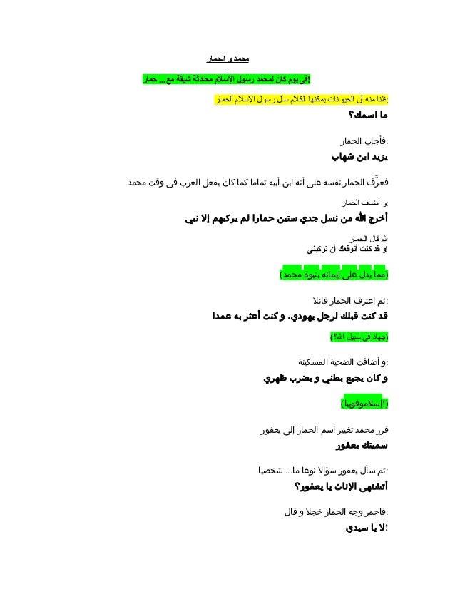 الحمار و محمد حمار ...مع شيقة محادثة اللسل م رلسول لمحمد كان يو م !فى ظنامنهأنالحيوانات...