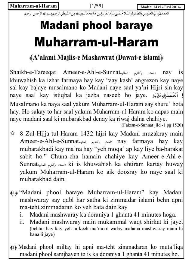 Essay on aram haram hai
