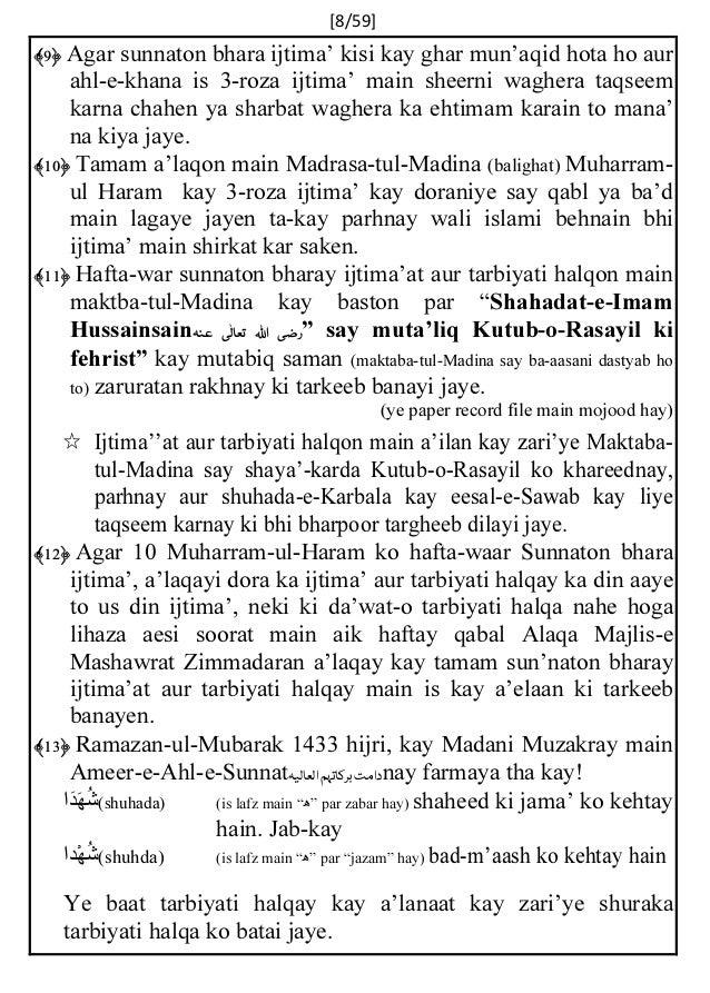 Aram haram hai essay in hindi