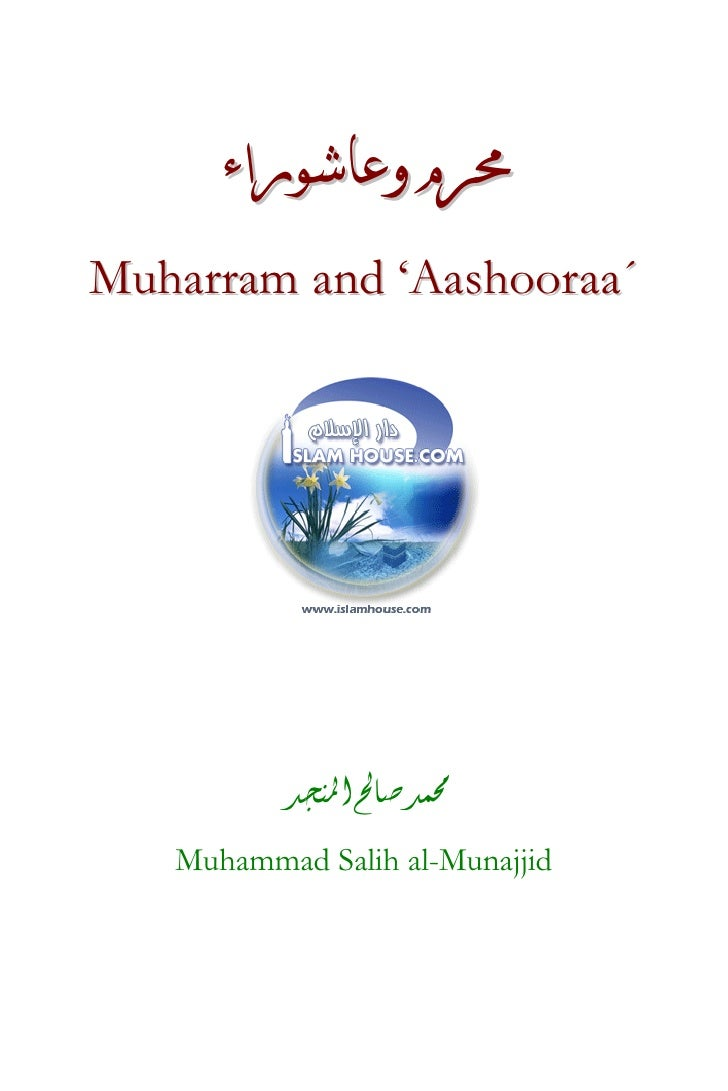 ﳏﺮﻡ ﻭﻋﺎﺷﻮﺭﺍﺀ Muharram and 'Aashooraa´ Mu               ﳏﻤﺪ ﺻﺎﱀ ﺍﳌﻨﺠﺪ    Muhammad Salih al-Munajjid