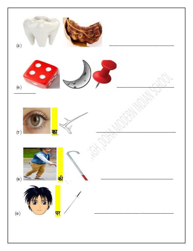 Idioms, Muhavare, मुहावरे  (चित्रात्मक शैली में) Slide 2