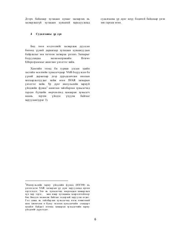 Мөнхбаярын Маргадмөн-Хятад Улсын Эдийн Засаг Ба Таваарын Үнийн Идэв… a6868576ade