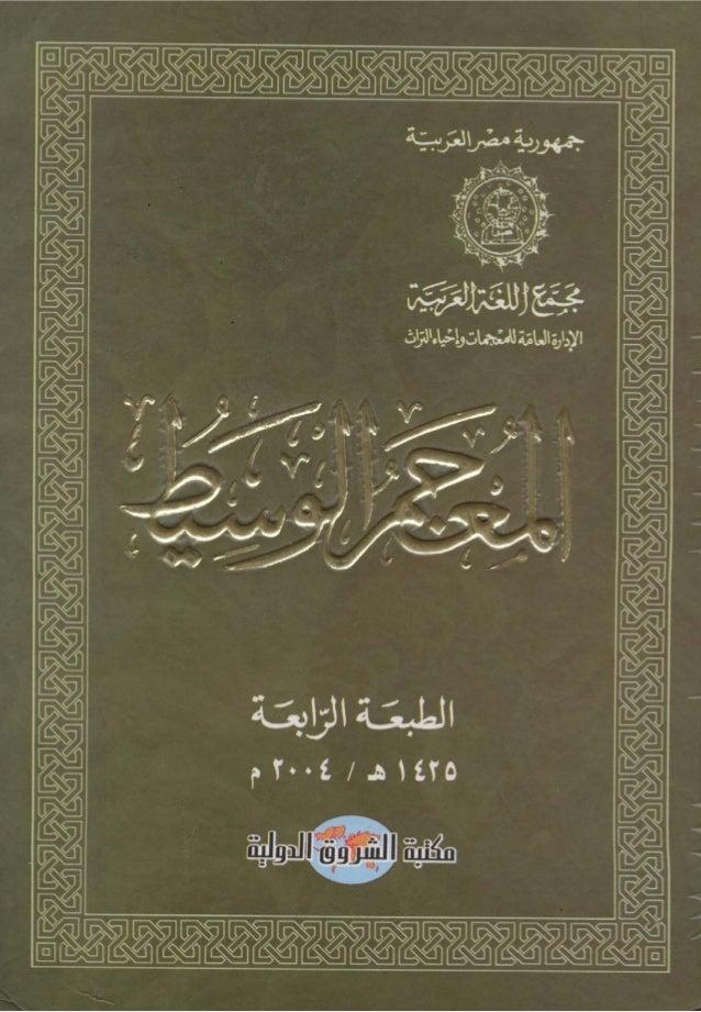 al-Mu'jam al-Wasit (المعجم الوسیط)