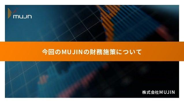 株式会社MUJIN 今回のMUJINの財務施策について 2019.4.9