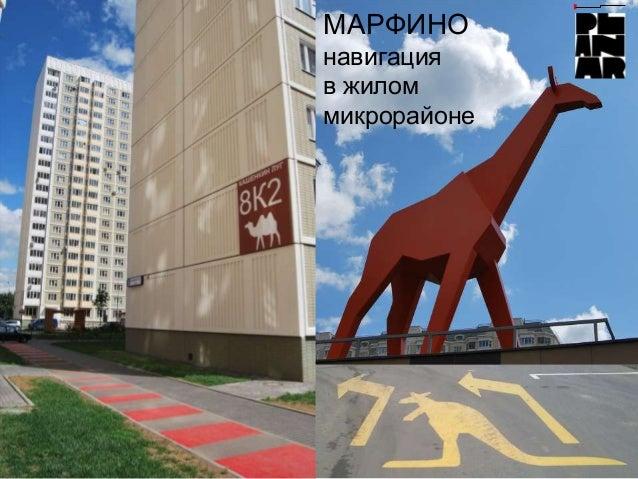 МАРФИНОнавигацияв жиломмикрорайоне
