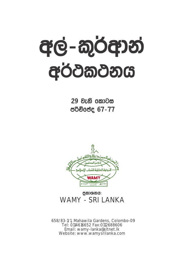 Quran in Sinhala (29)- අල්-කුර්ආන් - අර්ථකථනය - 29 ජුස්උව Slide 2