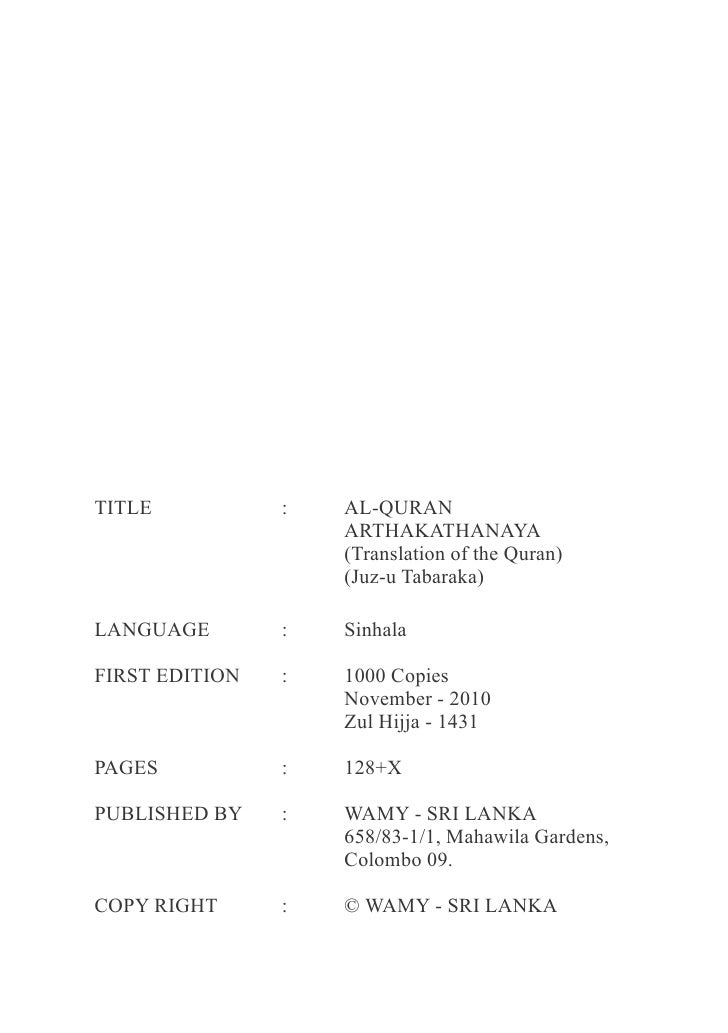 Quran in Sinhala (29)- අල්-කුර්ආන් - අර්ථකථනය - 29 ජුස්උව Slide 3