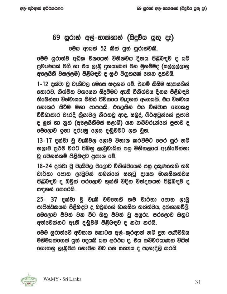 Quran Sinhala Translation Pdf